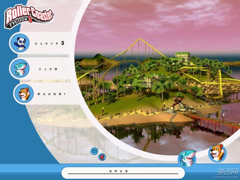 过山车大亨3:水上乐园+野生动物园 中文版下载