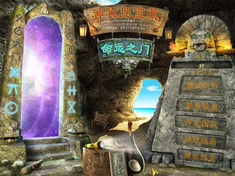 神秘岛宝藏2 中文版下载