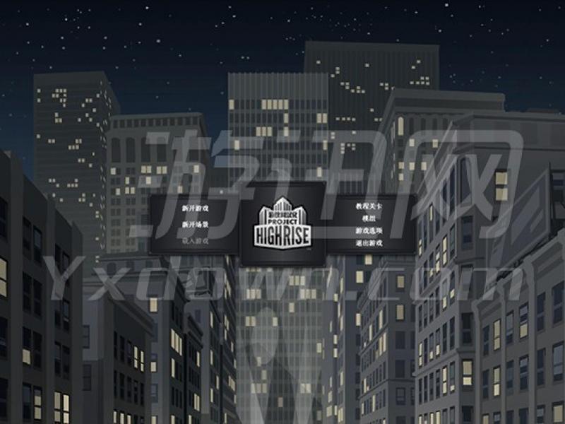 大厦管理者v1.1.1 中文版下载