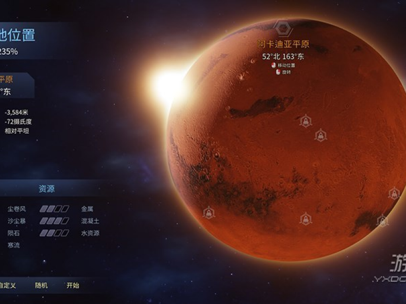 火星求生:太空竞赛 中文版下载