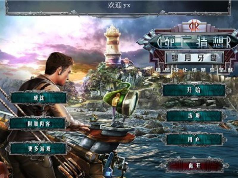 死亡猜想:银月之岛 中文版下载