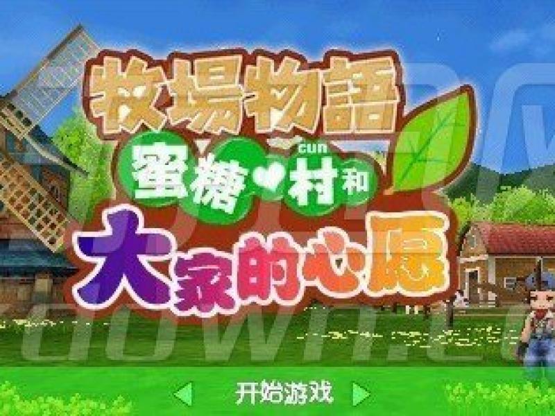 牧场物语:蜜糖村 中文版下载