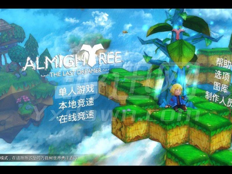 全能树:最后的梦想家 电脑版下载