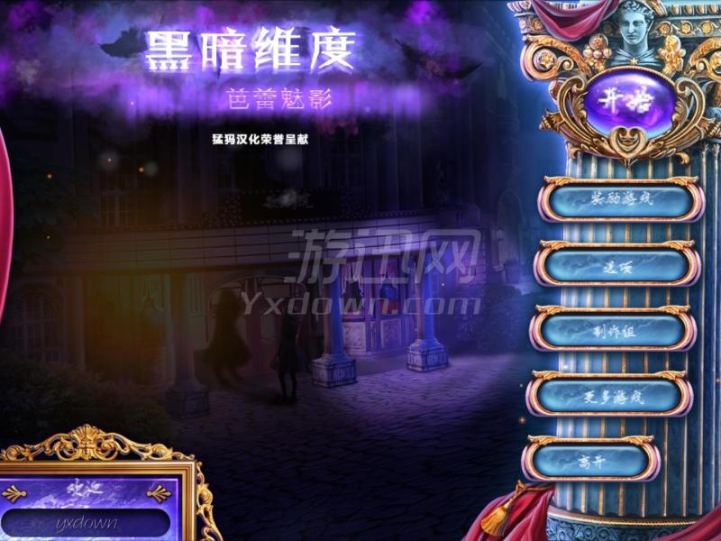 黑暗维度6:黑影舞步 中文版下载