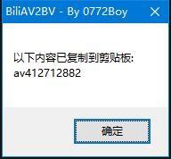 BiliAV2BV下载