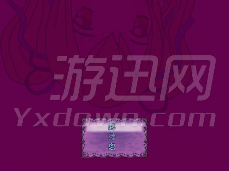 真话馆 中文版下载