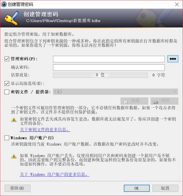 KeePass(密码管理器)下载