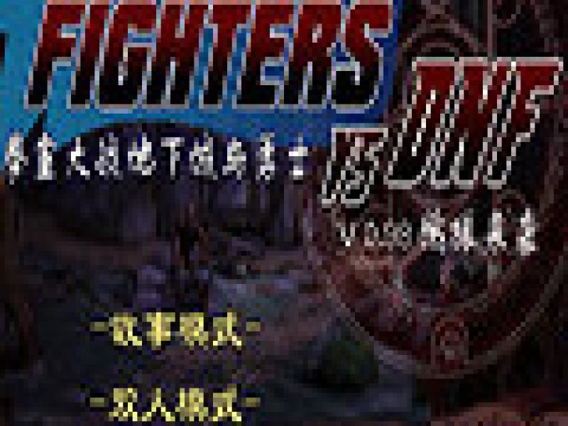 拳皇大战地下城与勇士:饿狼来袭 中文版