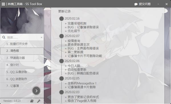 SS Tool Box(林槐工具箱)下载