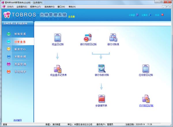 图布斯出纳管理系统企业版下载