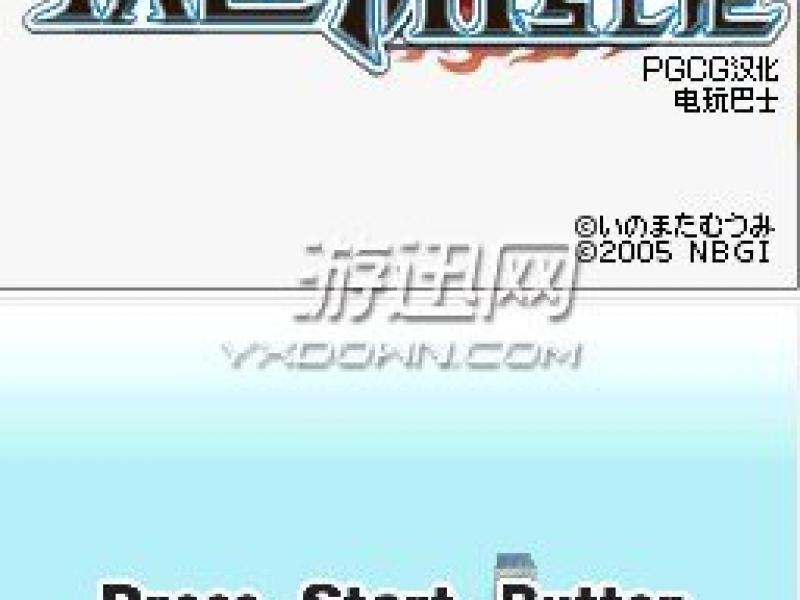 风雨传说 PC中文版下载