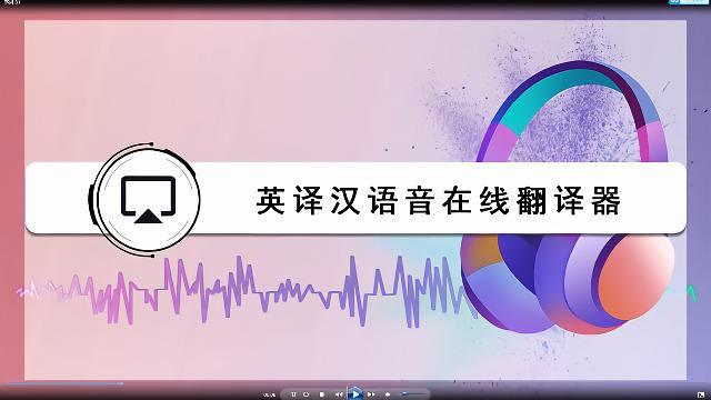 英汉互译器
