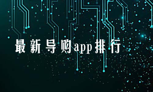 最新导购app排行