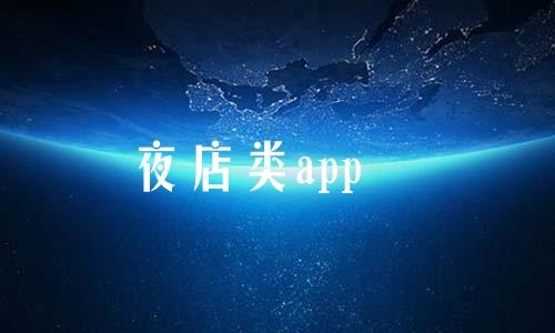 夜店类app大全软件合辑