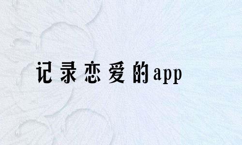 记录恋爱的app
