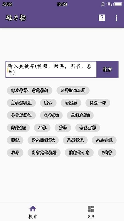 磁力猫app软件截图0