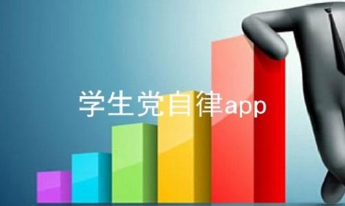 学生党自律app软件合辑