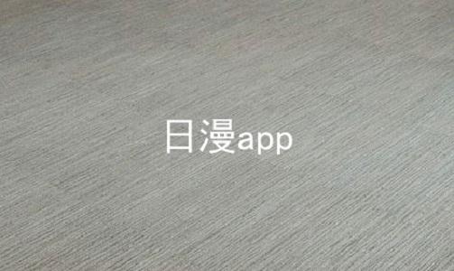 日漫app软件合辑