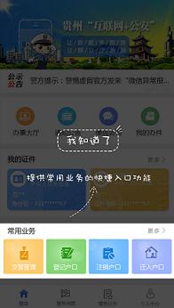 贵州公安app软件截图3