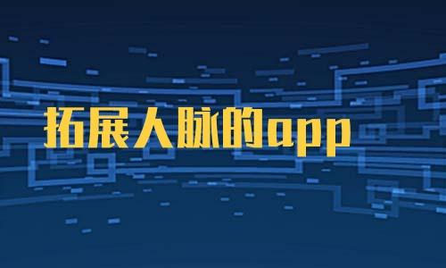 拓展人脉的app