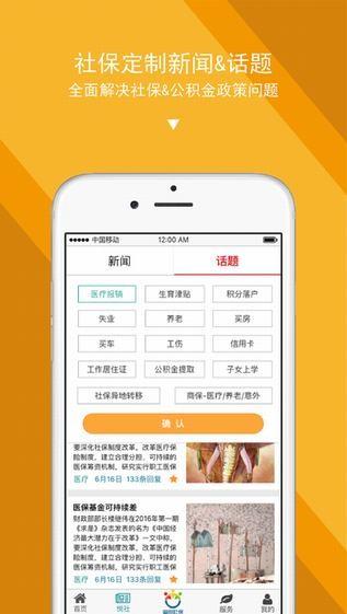 查悦社保app