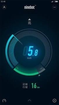 小米平衡车app软件截图2