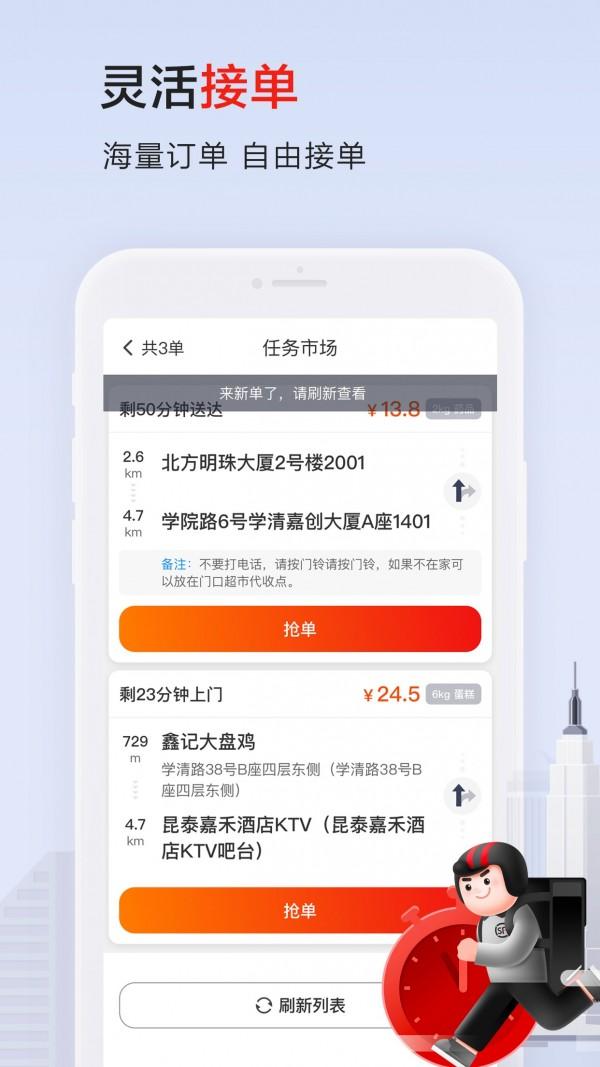 顺丰骑士app软件截图1