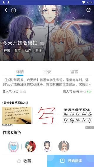 虾漫漫画app