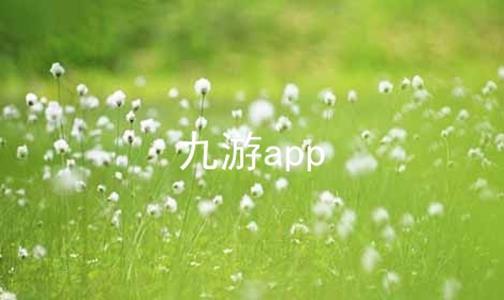 九游app软件合辑