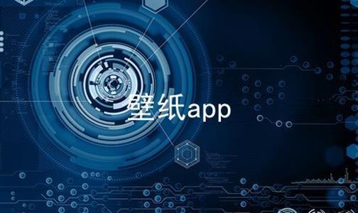 壁纸app软件合辑