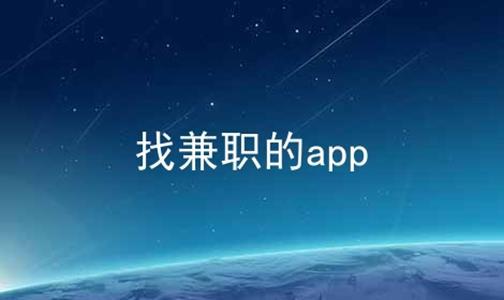 找兼职的app