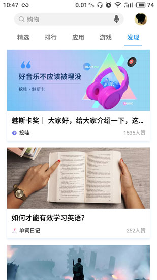 魅族应用商店app软件截图3