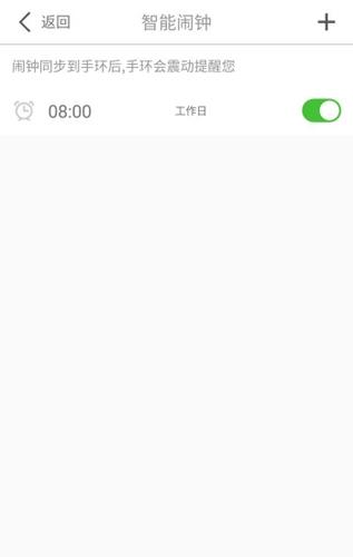 优活手环app软件截图2