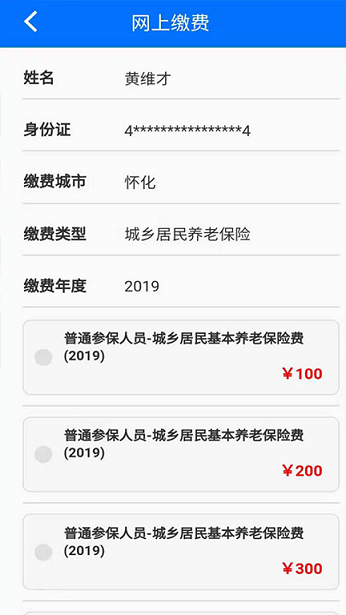 湘税社保app软件截图0