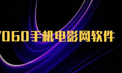 7060手机电影网软件软件合辑