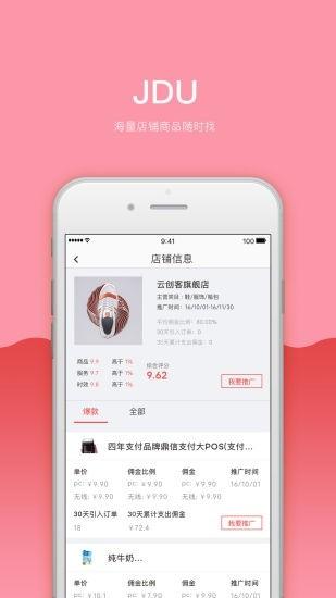 京东联盟app软件截图2