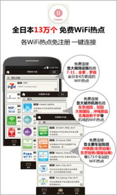 日本免费wifi