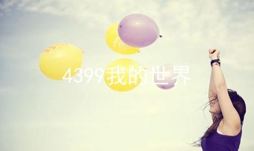 4399我的世界软件合辑