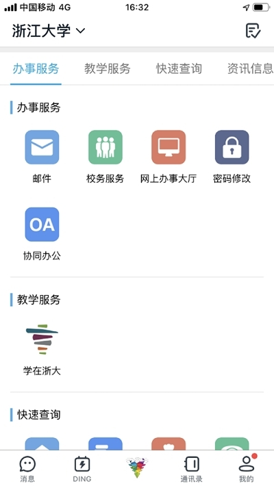 学在浙大软件截图0