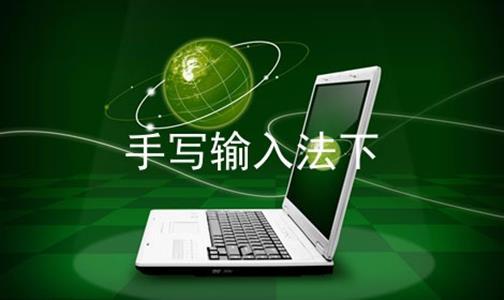 手写输入法下载软件合辑