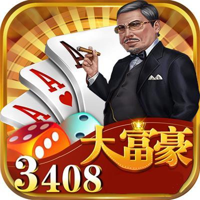大富豪棋牌3408