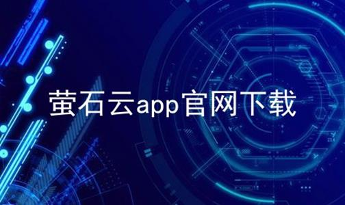 萤石云app官网下载