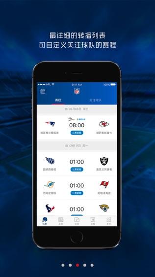 NFL橄榄球软件截图2