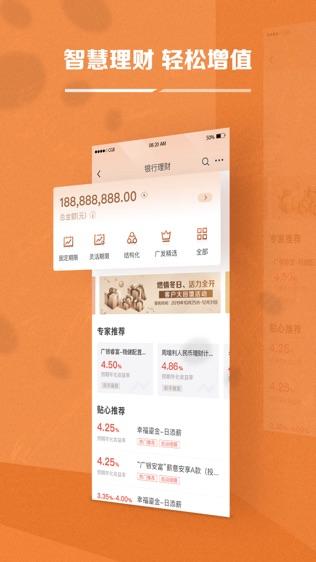 广发银行手机银行软件截图2