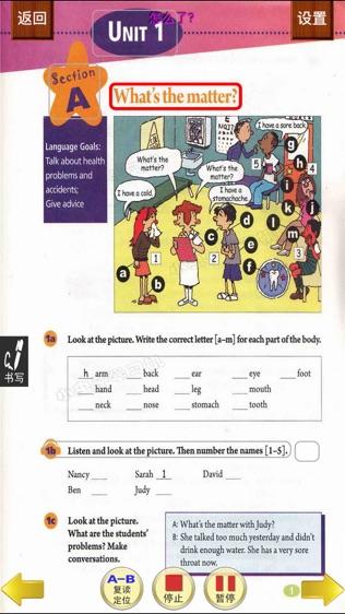 小虫子(人教初中英语八年级下册)软件截图1