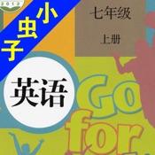 小虫子(人教初中英语七年级上册)