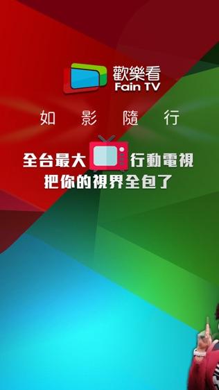 歡樂看FainTV软件截图0