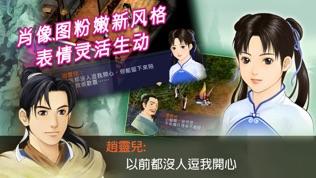 新仙剑奇侠传(单机)软件截图0
