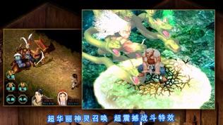 新仙剑奇侠传(单机)软件截图1