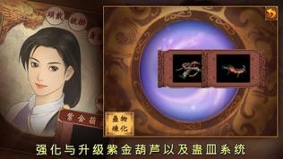 新仙剑奇侠传(单机)软件截图2
